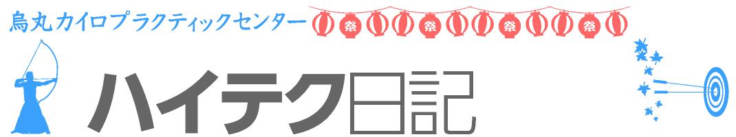 烏丸カイロ・平野秀一のブログ【ハイテク日記】