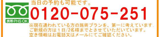 TEL 0120-075-251 現在通われている方の施術プランを、第一に考えていますので、ご新規の方は1日/2名様までとさせていただいています。